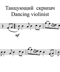 Notes for strings - violin, viola, cello, double bass. Dancing Violinist.